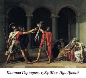 klassicizm_zhak_lui_david