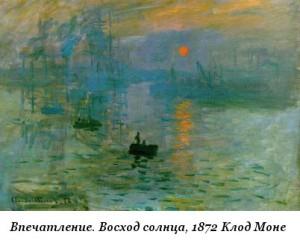 Impression_soleil_levant_1872